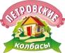 Петровские колбасы