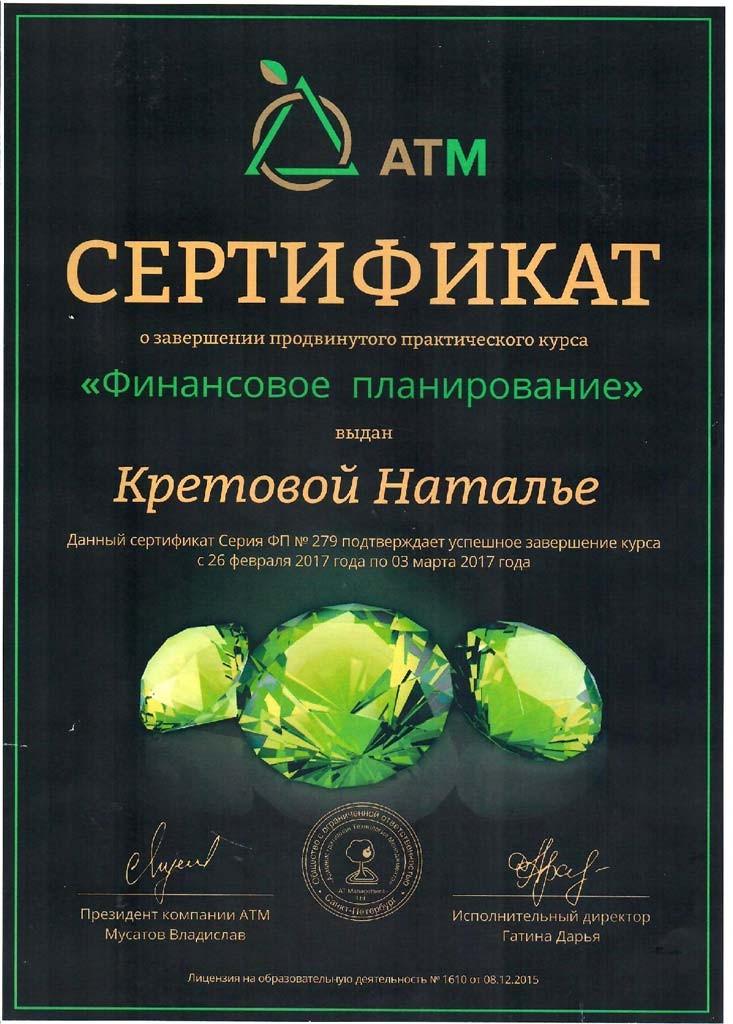 Сертификат о завершении практического курса