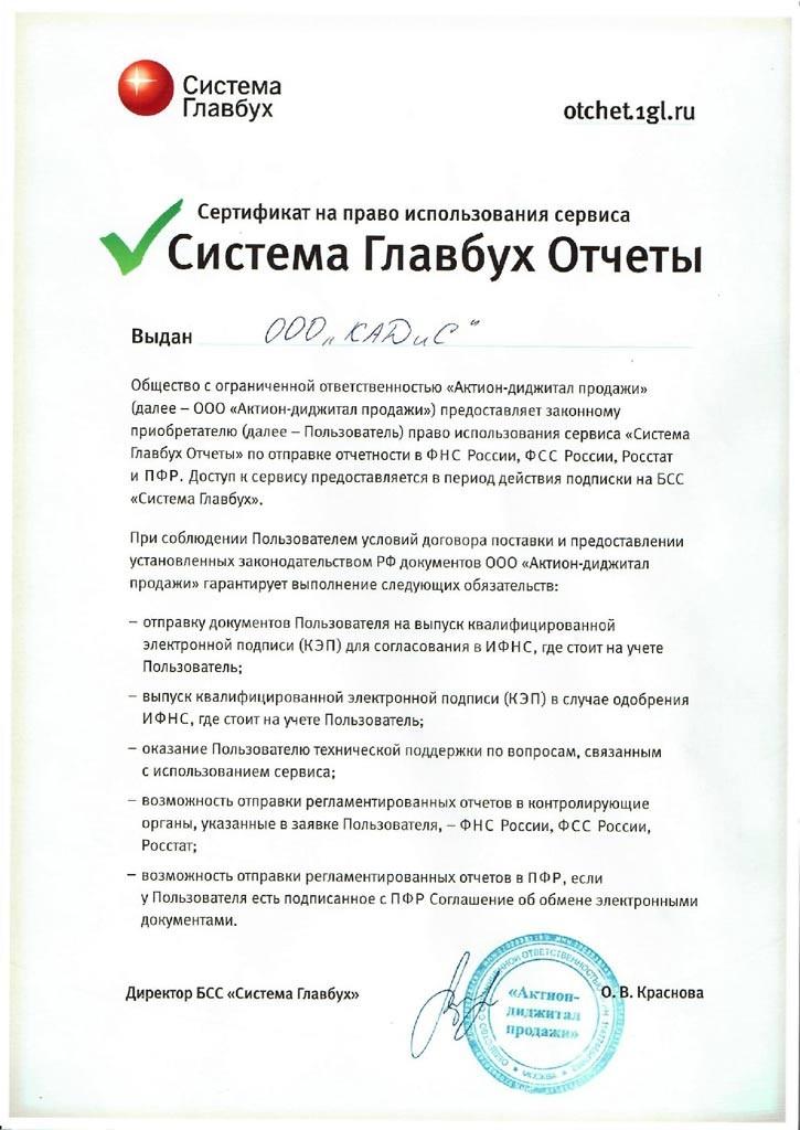 Сертификат системы Главбух