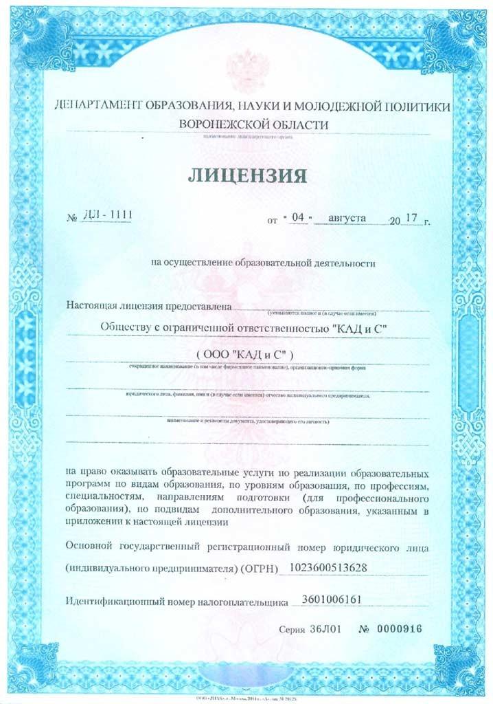 Сертификаты и лицензии КАДис